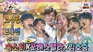 #조선팝어게인 2021 설날특집🌅 #김호중 #송소희 #포레스텔라 이 아티스트들 목소리 안들은 귀🦻 삽니다 [대케가수] / KBS 방송