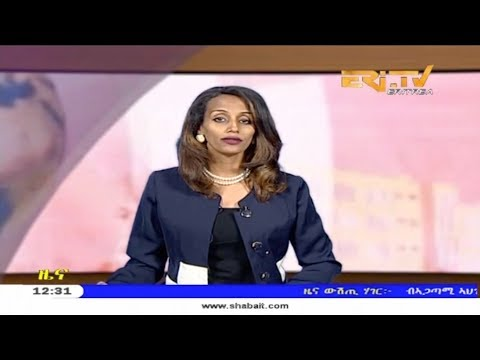 ERi-TV, #Eritrea - Tigrinya News for November 17, 2018