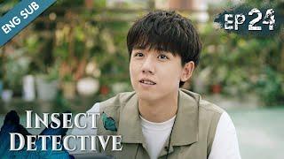 [ENG SUB] Insect Detective 24 END (Gala Zhang, Ma Ke, Chu Yue)