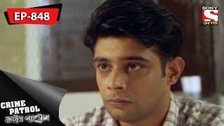 Crime Patrol -  ক্রাইম প্যাট্রোল - Bengali - Family Murderers (Part-2) - Ep 848 -  17th Feb, 2018
