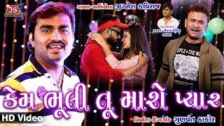 Kem Bhuli Tu Maro Pyar Jignesh Kaviraj HD Song