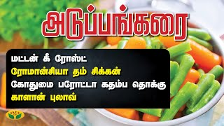 ரோமான்சியா தம் சிக்கன் | காளான் புலாவ் | மட்டன் கீ ரோஸ்ட | Adupangarai | Jaya Tv