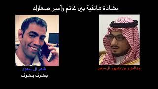 إستمع: الأمير عبدالعزيز بن مشهور يهدد غانم  بالتصفية الجسدية