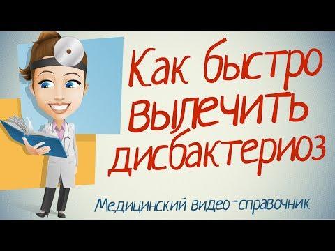 Как лечить дисбактериоз кишечника народными средствами