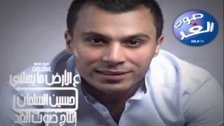 حسين السلمان - ع الأرض ما يمشي