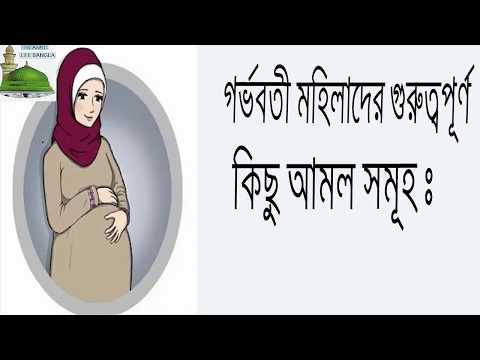 Best Dua During Pregnancy Bangla 2017| islamic amol during pregnancy 2017
