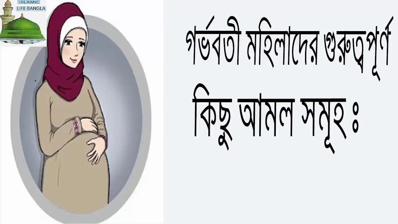 Pregnancy Bangla Book