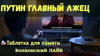 Путин главный лжец. Таблетка для памяти.