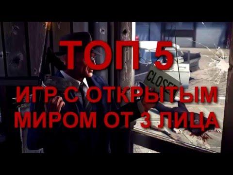 ЛУЧШИЕ ШУТЕРЫ ОТ 3-ГО ЛИЦА БЕЗ ИНТЕРНЕТА НА АНДРОИД/iOS