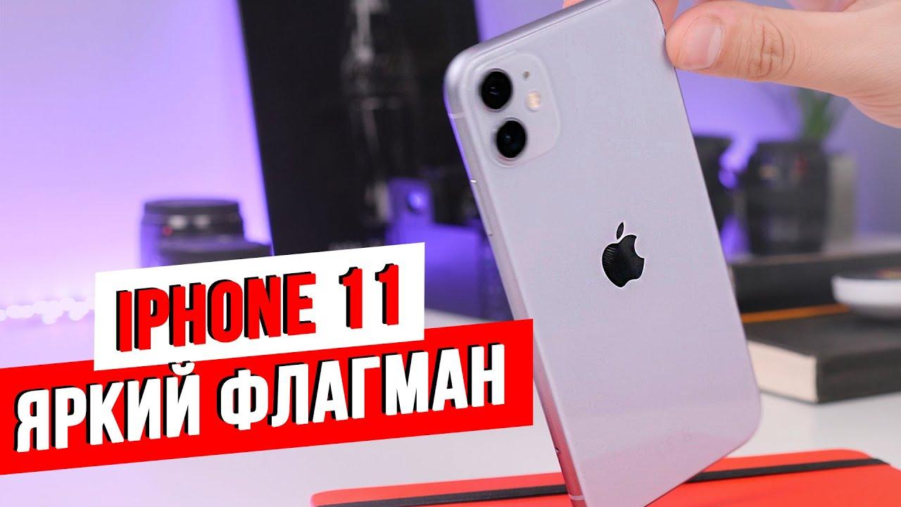Как выбрать iPhone 11