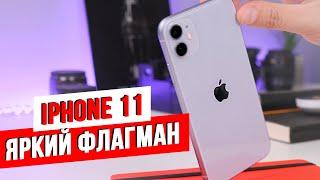iPhone 11 Обзор / Новый стандарт Apple
