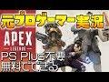 APEX LEGENDS            OK                                                                                                                        PS4