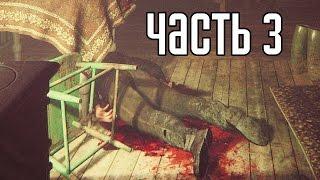 Outlast 2 Прохождение На Русском 3 ТРУПЫ ТРУПЫ