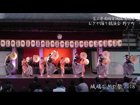 城端むぎや祭2018 むぎや踊り競演会 野下町 善徳寺会場