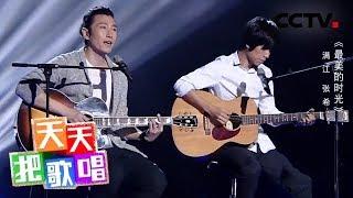 《天天把歌唱》 20190606| CCTV综艺