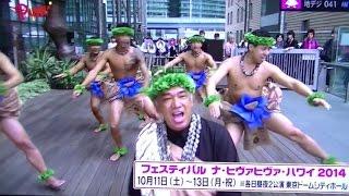 Repeat youtube video スタジオアジラ:日テレ 朝番組「Pon」にてRyotaYamamoto「ナ・ヒヴァヒヴァ ハワイ2014」