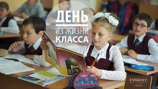 Один день из жизни класса. Посвящается дню знаний 1 сентября.