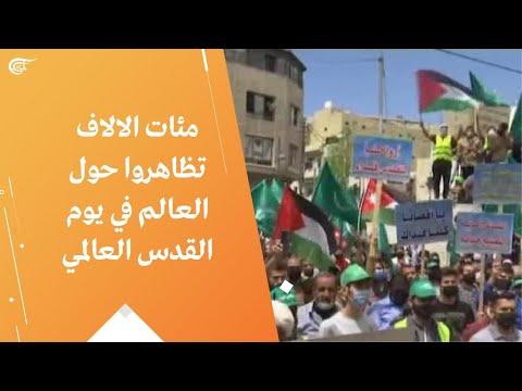 مئات الالاف تظاهروا حول العالم في يوم القدس العالمي