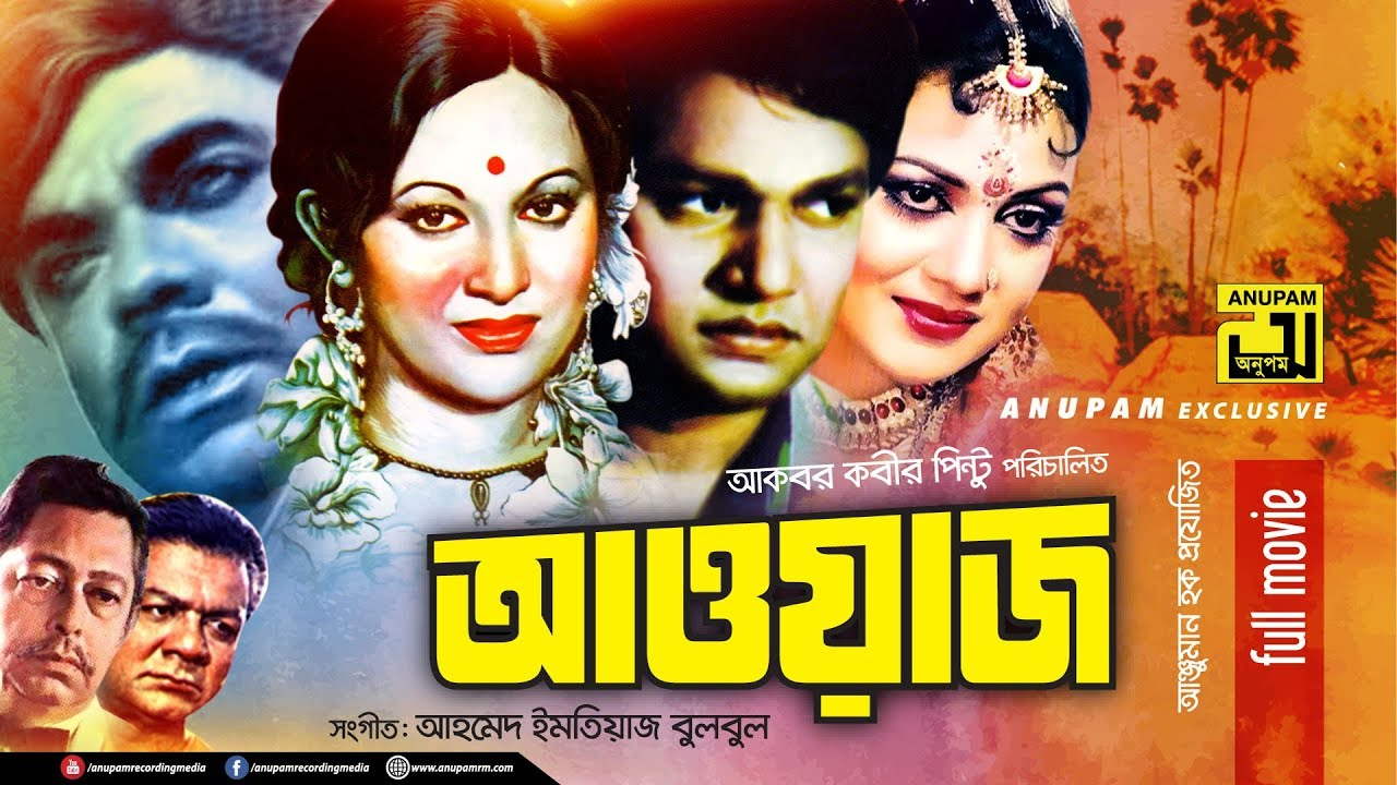 Awaz | আওয়াজ | Alamgir, Bobita & Nuton | Bangla Full Movie | Anupam Movies | HD