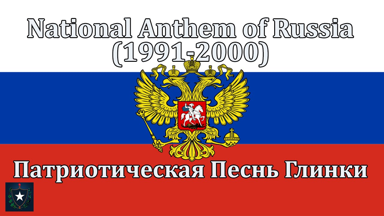 National Anthem Of Russia 1991 2000