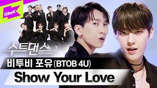 서은광, 이민혁, 이창섭, 프니엘! 여러분께 사랑을 고백합니다 💕  비투비 포유(BTOB 4U) - Show Your Love   수트댄스   Suit Dance
