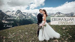 Как сделать необычную свадьбу. Свадьба в горах Домбая.