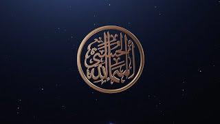 Al-Bari | The Maker | Asma'ul Husna