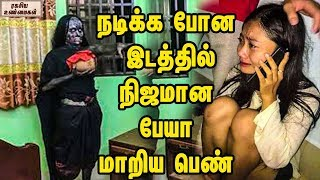 Haunted Girl At The Shooting Spot || Unknown Facts Tamil