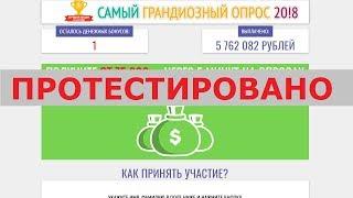 Самая масштабная викторина 2018 Отзывы -  от 75000 рублей на опросах
