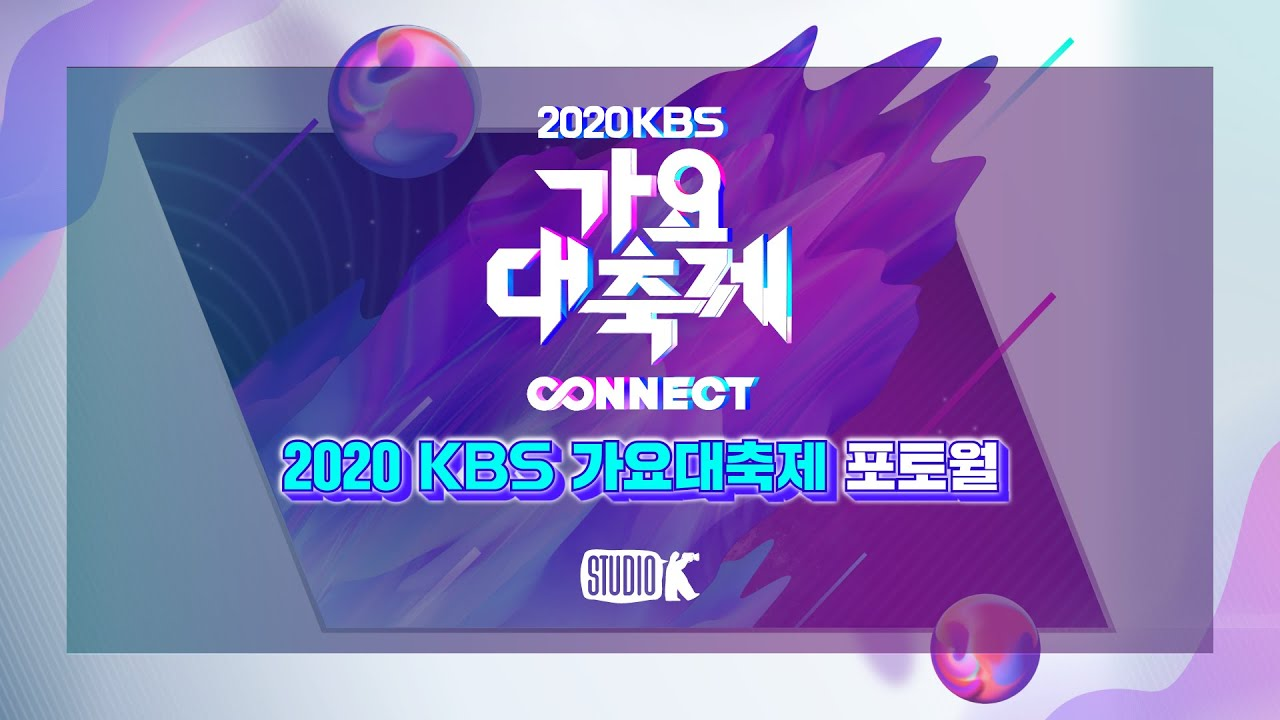 Download 🎤🌟2020 KBS 가요대축제 포토월 🌟 2020 KBS [ Song Festival] Photo Wall  🎉