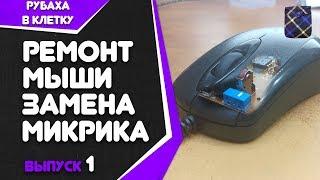 Не работает, или залипает левая кнопка мыши. Решение проблемы.
