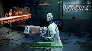 Fallout 4 - 4 Терминаторы