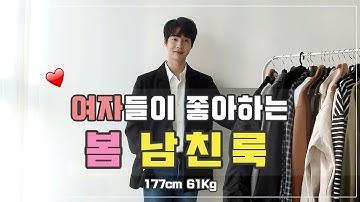 여자들이 좋아하는 봄 남자코디 10가지 / 20대 남친룩(Feat.미니멀룩 댄디룩 남자룩북)