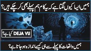 Deja vu Documentary In Urdu Hindi | Why it Happens?