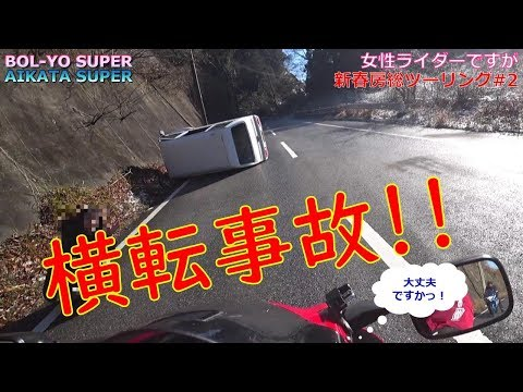 【CB400SB/GSX-1300R隼】女性ライダーですが新春房総ツーリング#2~車の横転事故に遭遇!