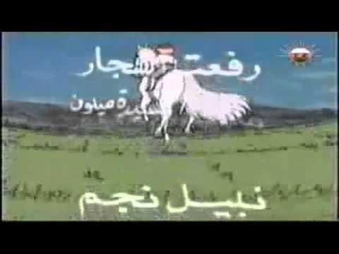Alfatah Alnabil مقدمة الفتى النبيل برامج أطفال Youtube