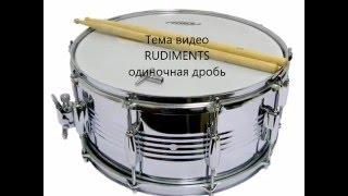 Барабаны для Начинающих. Рудиментальная техника #1(одиночная дробь)