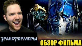 Крис Стакман Обзор фильма Трансформеры (2007)