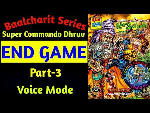 END GAME PART 3   BAALCHARIT SERIES   SUPER COMMANDO DHRUV   AUDIO MODE