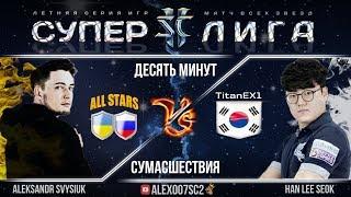 Десять минут СУМАСШЕСТВИЯ: Bly (Zerg) vs aLive (Terran) в StarCraft II