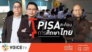 มองโลกมองไทย - คะแนนสอบ PISA สะท้อนการศึกษาไทย