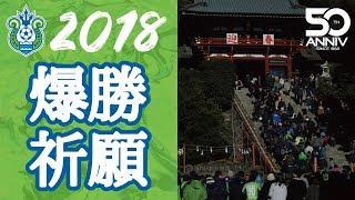 毎年恒例のベルマーレ必勝イベント「爆勝祈願」。 今回は昨年より新たに...