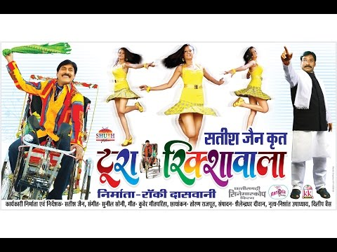 Tura Rikshawala - Full Movie - Prakash Avasthi - Shikha Chitambare - Superhit Chhattisgarhi Movie