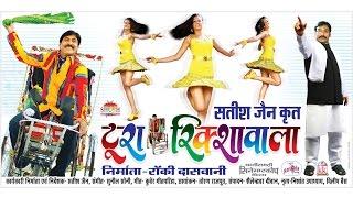 Tura Rikshawala - Full Movie - Prakash Avasthi - Shikha Chitambare - Superhit Chhattisgarhi Movie