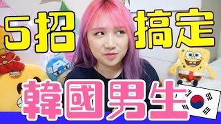 讓韓國男生受不了的5招 | Mira