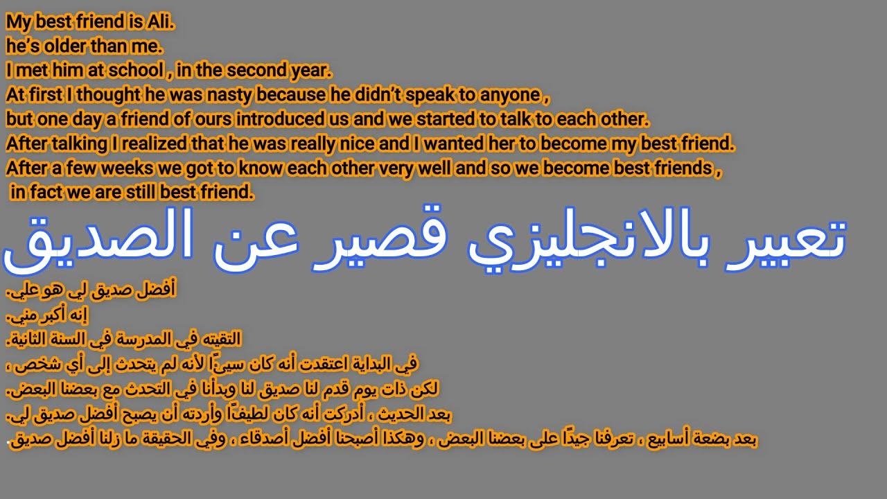 تعبير بالانجليزي قصير عن الصديق A Short English Expression For A Friend Youtube