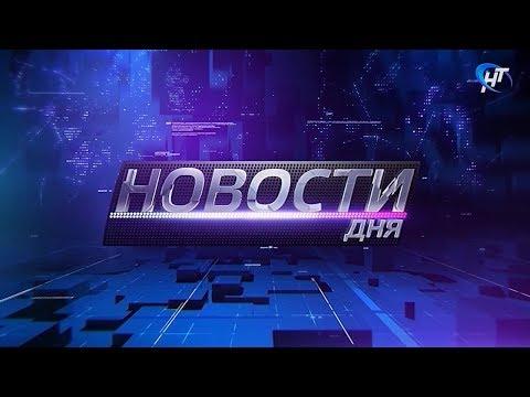 13.02.2020 Новости дня 20:00