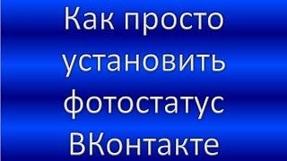 Как сделать ФОТОСТАТУС на свою страницу ВКонтакте
