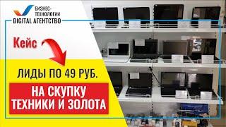 Обзор Кейса: Лендинг Ломбарда и Яндекс директ. Конверсия 15%