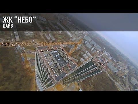 "Дайв ЖК ""НЕБО"" / A Skyscraper Apartments Handled As ""Sky"" / FPV Freestyle"